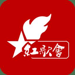 红歌会手机版v1.0 安卓版