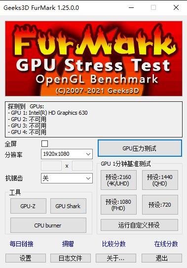 Geeks3D Furmark(OpenGL显卡基准测试工具) v1.28 安装版 0