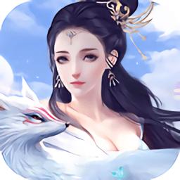 天仙道红包版v1.0 安卓版