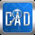CAD快速看图版精简版绿化无广告