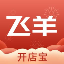 飞羊开店宝百家号v2.1.5 安卓版