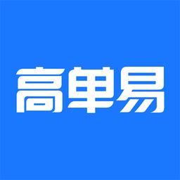 高单易v2.0.0 安卓版