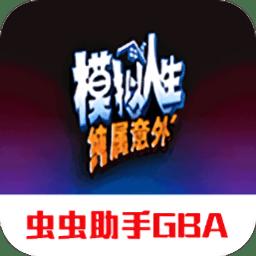 gba模�M人生��僖馔�h化版