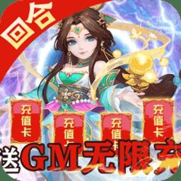 萌幻西游送GM无限充v1.5.6.0 安卓版