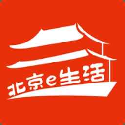 北京e生活平台v2.2.6 安卓最新版