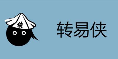 转易侠各类格式转换软件-转易侠软件合集-转易侠系列软件下载