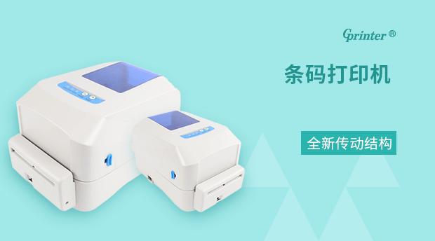 Gprinter佳博�l�a打印�C通用��� 官方最新版 0