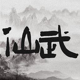 仙武奇��mud