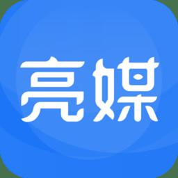亮媒v2.0.6 安卓版
