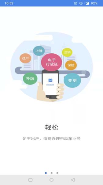 全国电动自行车登记系统app v1.2.9 安卓版 0