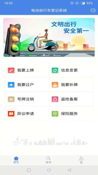 电动自行车app