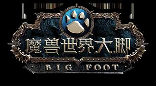 魔兽世界怀旧服大脚插件整合绿色包 v1.13.6.85 最新版 0