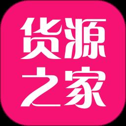 微商共享货源v1.0.3 安卓版
