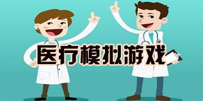 现代医疗模拟游戏-医疗模拟游戏大全-医疗模拟游戏推荐