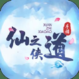 仙之侠道欧皇无限充v1.0.0 安卓版