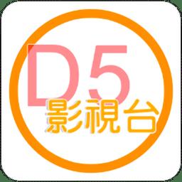 d5影视台-追剧神器
