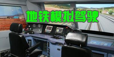 地铁模拟驾驶游戏大全-真实地铁模拟驾驶游戏-地铁模拟驾驶游戏推荐