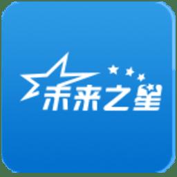 未来之星v4.9.0 安卓版