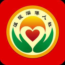 �嘏�淄博人社iPhone版