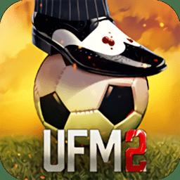 地下足球经理人2游戏正版