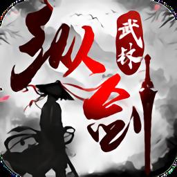纵剑武林H5
