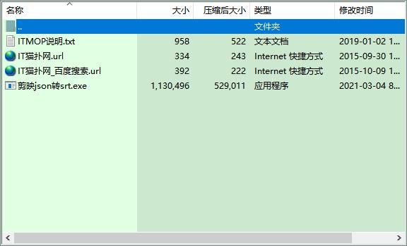 剪映json转srt v3.3 绿色免费版 0