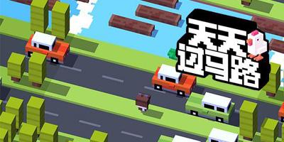 天天过马路游戏-天天过马路隐藏人物解锁-天天过马路中文版下载