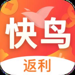 快鸟返利平台v2.5.1 安卓版