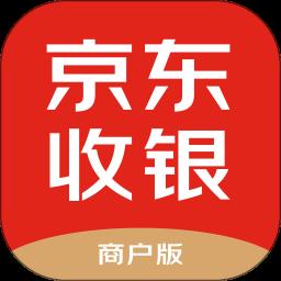 京东收银商户版