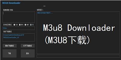 好用的m3u8下载器-手机m3u8下载器-m3u8下载器电脑版