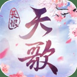 长恨天歌九游版v1.4.8 安卓版