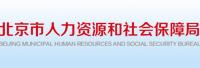 北京市人力资源和社会保障局