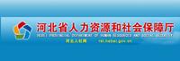 河北省人力资源和社会保障厅