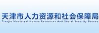 天津市人力资源和社会保障信息中心