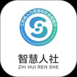 江苏智慧人社app苹果版