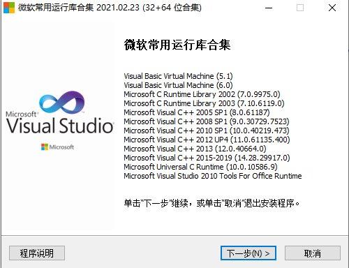 微软常用运行库合集32+64位最新版 v2021.09.11 自选更新版 0