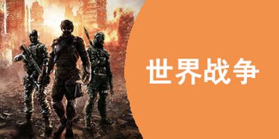 世界战争游戏
