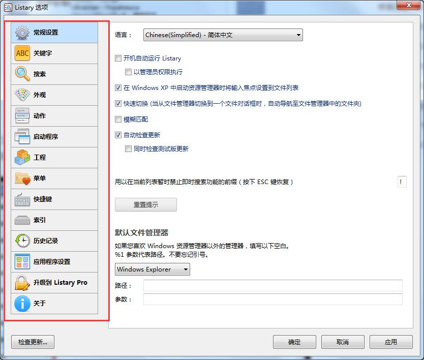 listary免费版软件