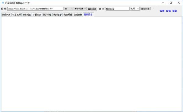 闪豆视频下载器 v1.1 免费版 0