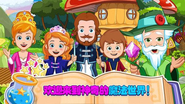小小魔术师中文版 v1.2 安卓版 3