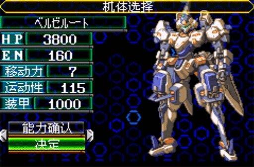 超级机器人大战j手机模拟游戏 v2021.04.07.14 安卓汉化版 2