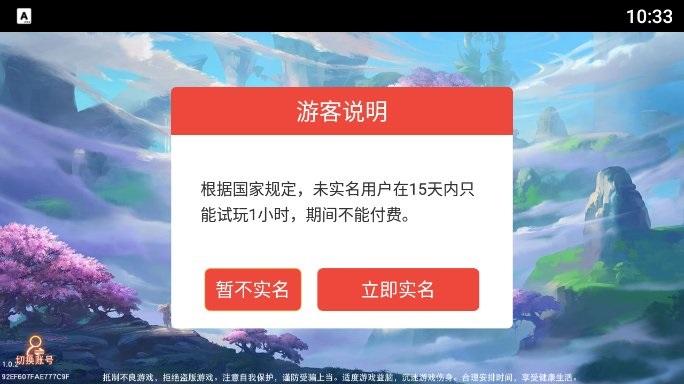 长安依歌行 v1.0.2 安卓版 1