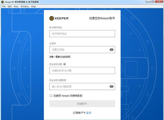 Keeper密码管理器 v15.2.0 最新版 0