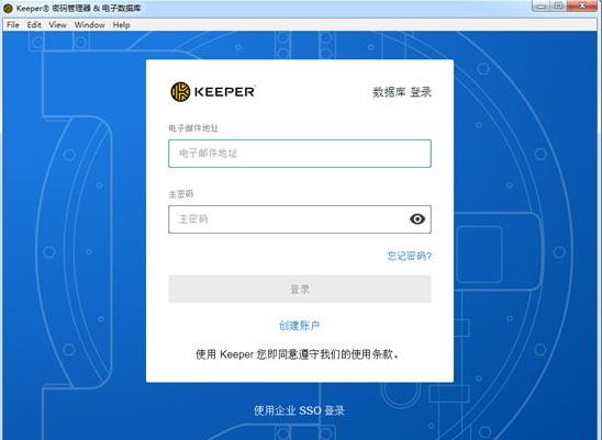 Keeper密码管理器软件