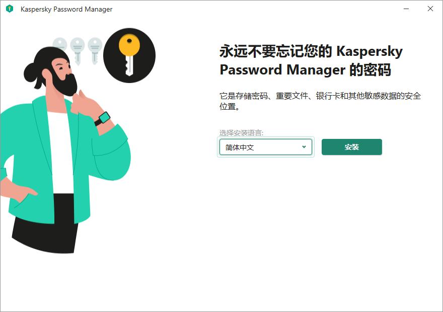 kaspersky password manager电脑版 v9.0.2.767 官方版 0