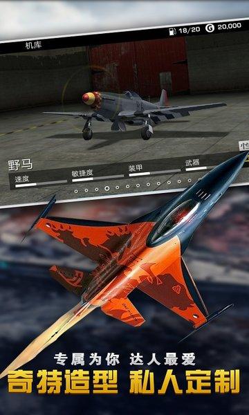 反击空袭中文版 v0.4.6 安卓版 1