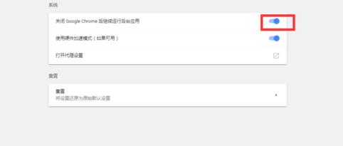 怎么取消Chrome浏览器关闭后仍自动后台运行