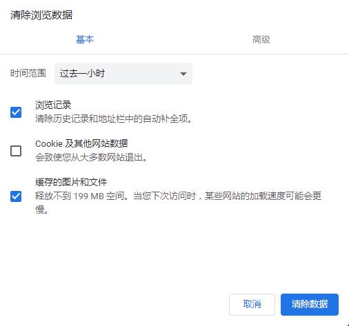 谷歌浏览器的浏览记录怎么清除-chrome浏览记录删除方法介绍