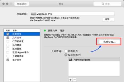 Mac电脑怎么远程桌面连接-苹果电脑怎么打开