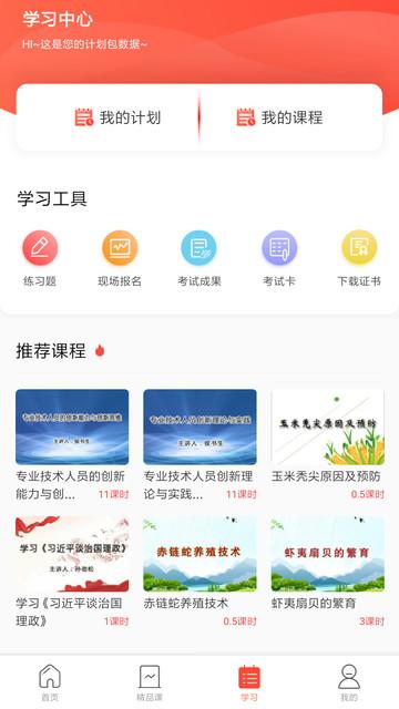 专技天下苹果手机app v3.5.7 iPhone版2